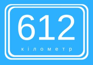 612 КМ